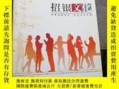 二手書博民逛書店招銀文化罕見2005年第3期Y403679
