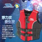 Saver 紅 -浮力衣 救生衣 台灣製,LifeVest;蝴蝶魚戶外