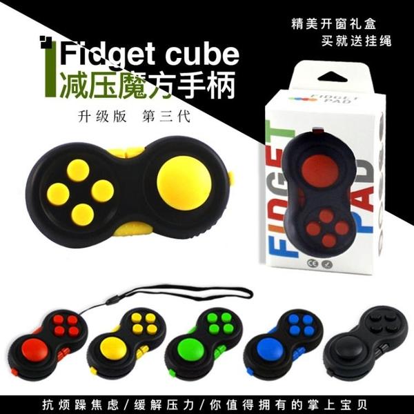 解壓神器fidget Cube減壓魔方骰子色子上課無聊打發時間神器玩具 陽光好物