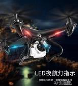 無人機專業高清航拍器遙控機行器直升機小學生小型兒童玩具ATF 沸點奇跡