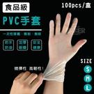 無粉 一次性 PVC 手套(3種尺寸) ...