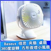 《免運》Baseus 倍思 方形夜燈小風扇 夾扇 桌扇 可360度旋轉 風速可調整 電扇 迷你風扇 夾燈