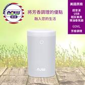 【NOW娜奧】超音波USB輕灰車用精油香氛器 60ml (7485)【現貨】