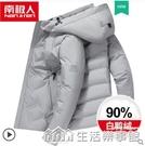 南極人秋冬季羽絨服男士2020冬裝新款連帽短款加厚青年潮牌外套男 樂事館新品