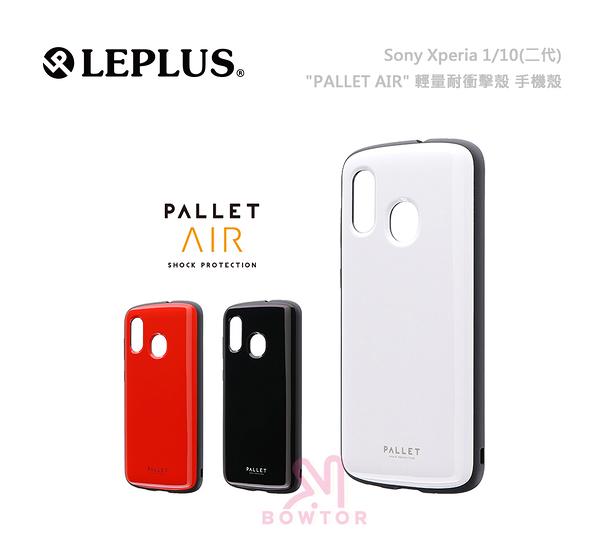 光華商場。包你個頭【LEPLUS】SONY Xperia 1/10(二代) PALLET AIR輕量耐衝擊殼 手機殼