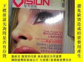 二手書博民逛書店VISION東方視覺罕見June 2003 6。 .Y261116