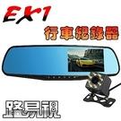 【小樺資訊】贈16G開發票【路易視】EX1 後視鏡雙鏡頭行車記錄器
