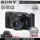送128G豪華超值組 SONY Digital camera ZV-1 zv1公司貨 送128G卡+專用電池+專用座充+專用皮套+4好禮