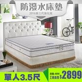 【IKHOUSE】愛情海|防潑水獨立筒床墊-單人3.5尺