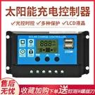 太陽能控制器12V24V光伏電池板充電器...
