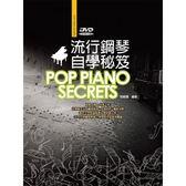 小叮噹的店- 鋼琴譜 流行鋼琴自學秘笈 第五版 952532