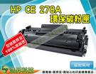 HP CE278A/78A高品質黑色環保碳粉匣 5支優惠組合→HP P1566/P1606/P1606dn/1566/1606/1536dnf