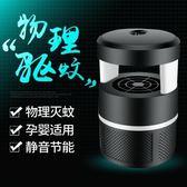 USB滅蚊燈家用無輻射靜音蚊子雜蟲蒼蠅滅蚊器臥室驅蚊燈滅蚊器