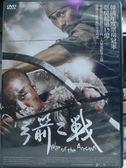 挖寶二手片-K03-063-正版DVD*韓片【弓箭之戰】-朴海日*柳承龍*文彩元