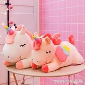 玩偶可愛獨角獸夢幻公仔毛絨玩具大號娃娃玩偶女生睡覺抱枕生日禮物女LX雙12搶購