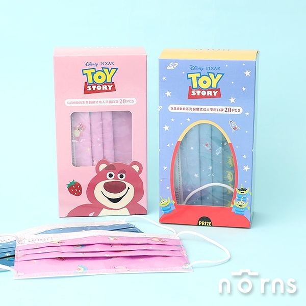 Holic迪士尼拋棄式成人平面盒裝口罩20入 萊潔製造- Norns 正版授權 玩具總動員 三眼怪 熊抱哥