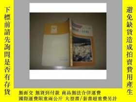 二手書博民逛書店中國自然資源科普叢書罕見《凝固的水庫----冰川資源》館藏 品佳