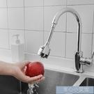 單水龍頭 廚房家用通用水龍頭嘴防濺頭嘴花灑節水器防濺 LQ5759-HE37381 育心館