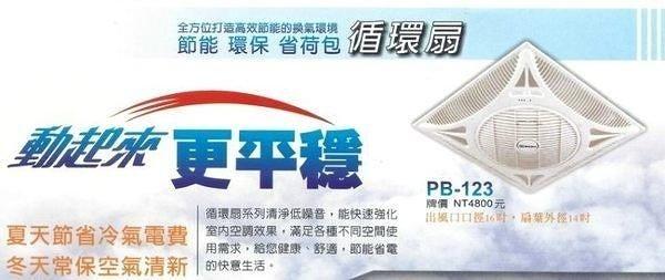 【燈王的店】《台灣製輕鋼架循環扇》110V空調專用 14吋輕鋼架循環扇+附遙控器 PB123
