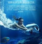 白鯊MIX水下助推器 潛水推進器水下拍攝無人機器人潛水裝備新品 洛小仙女鞋YJT