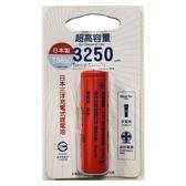 三洋 日本製18650鋰電池 3250mA NCR-18650BF