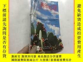 二手書博民逛書店青年心理罕見2010 5 7 共2本合售Y16354