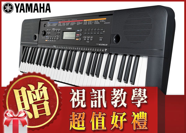 【小麥老師】(含琴架) 贈超值好禮包► Yamaha PSR-E263 61鍵 電子琴 PSR E363 E453