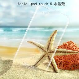 ☆愛思摩比☆IMAK iPod touch 6 羽翼II水晶保護殼 透明保護殼 硬殼 保護套
