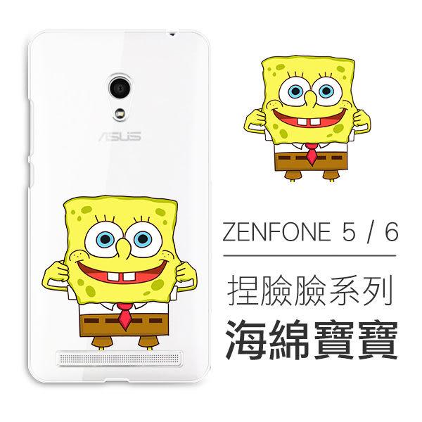 [ASUS Zenfone 5 / 6] 捏臉臉系列 超薄TPU 客製化手機殼 海綿寶寶 無牙