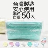 台灣製造 素色口罩 50入/包  多色可選 裸袋無盒裝 三層口罩 拋棄式【小紅帽美妝】