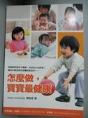 【書寶二手書T7/保健_GTG】怎麼做,寶寶最健康_周怡宏