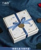 禮物盒 教師節禮品盒生日高檔對開送男女朋友可愛驚喜精美禮物盒子 夏洛特