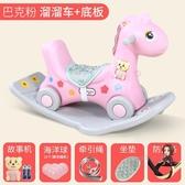 搖搖木馬 搖搖馬兒童木馬兒童寶寶一周歲生日禮物車幼兒搖椅兩用多功能玩具 2色 交換禮物