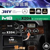 【JHY】2013~2016年BENZ GLK X204 M8安卓多媒體主機10.25吋螢幕*Ai雙聲控*送LiTV影視3個月