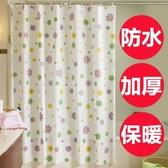高檔加厚浴簾套裝防霉防水免打孔浴簾布浴室隔斷簾子門簾窗戶掛簾 超值價