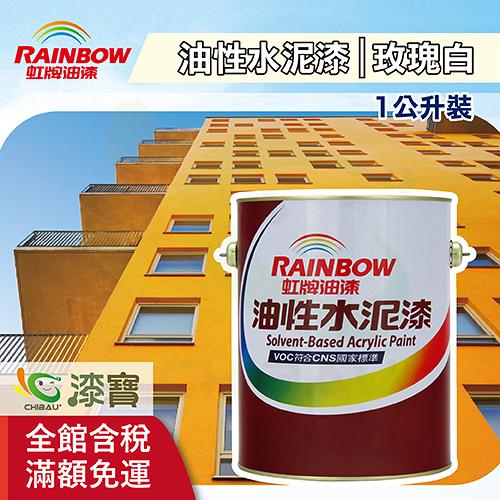 【漆寶】虹牌油性水泥漆 4090亮光玫瑰白 (1公升裝)