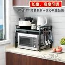 可伸縮廚房置物架微波爐架子烤箱收納家用雙層桌面台面放電飯鍋架HM 衣櫥秘密