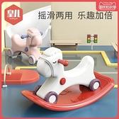 搖搖馬溜溜車小木馬車兩用兒童寶寶三玩具二合一周歲生日禮物搖椅『向日葵生活館』