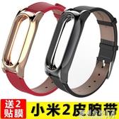小米手環2腕帶小米手環4腕帶表帶NFC版款防水3代環帶運動皮質 遇見生活