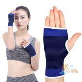 交換禮物-運動防護護腕男女扭傷醫用護手掌腱鞘夏季遮疤超薄時尚運動棉質透氣