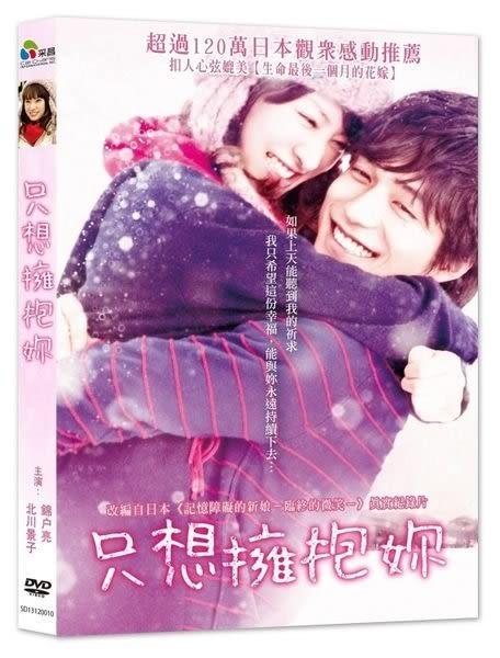 只想擁抱妳 DVD (購潮8)