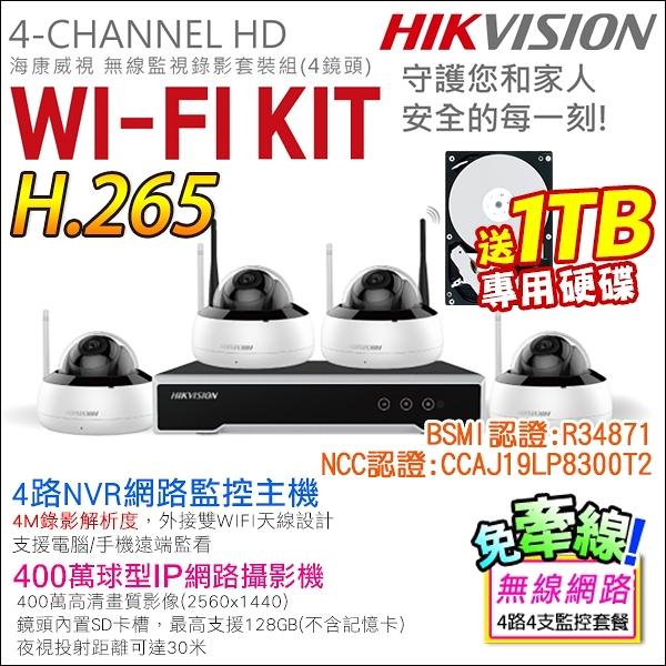 監視器攝影機 KINGNET 海康 NVR 1440P 400萬 免牽線 4路4支監控套餐 網路攝影機 WIFI
