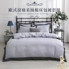 【BEST寢飾】歐式滾邊柔絲棉 被套床包組 雙人5尺 床包加高35CM 多款任選 台灣製造