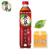 【原萃】錫蘭無糖紅茶 寶特瓶 580ml (24入)