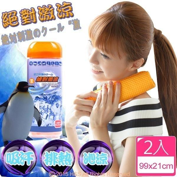 【南紡購物中心】ECO COOLING絕對激涼-運動專用涼感巾(橘)2入組