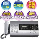 星天地 國際牌 Panasonic KX-FT516TW 感熱紙傳真機 自動裁紙 無紙記憶接收 原廠保固2年