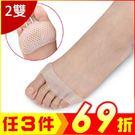 矽膠透氣蜂窩前掌墊 前掌套式防痛腳掌墊 (2雙入顏色隨機)【AF02195-2】99愛買生活百貨