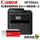 【搭CRG-051H原廠碳粉匣一支】Canon imageCLASS MF269dw 黑白雷射印表機 登錄送好禮 享三年保固