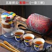 茶具旅行茶具套裝便攜包一壺三杯防燙玻璃快客杯日式陶瓷整套功夫茶具 【快速出貨】