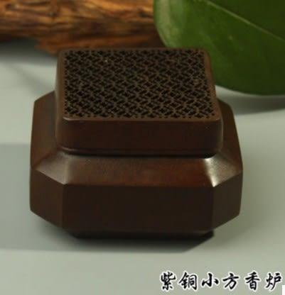 協貿國際紫銅四方盤香爐1入